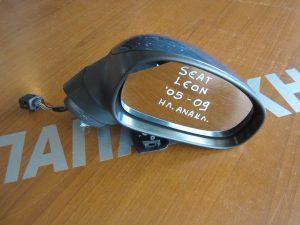 Seat Leon 2005-2009 καθρέπτης δεξιός ηλεκτρικά ανακλινόμενος ραφ