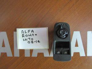 alfa romeo mito 2008 2017 diakoptis ilektrikos parathyron aristeros 2plos 300x225 Alfa Romeo Mito 2008 2017 διακόπτης ηλεκτρικός παραθύρων αριστερός 2πλός
