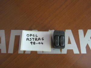 opel astra g 1998 2004 diakoptis ilektrikos parathyron aristeros 2plos 300x225 Opel Astra G 1998 2004 διακόπτης ηλεκτρικός παραθύρων αριστερός 2πλός