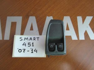 Smart 451 2007-2014 διακόπτης ηλεκτρικός παραθύρων αριστερός 2πλός