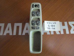 volvo s80 1999 2006 diakoptis ilektrikos parathyron aristeros 4plos 300x225 Volvo S80 1999 2006 διακόπτης ηλεκτρικός παραθύρων αριστερός 4πλός