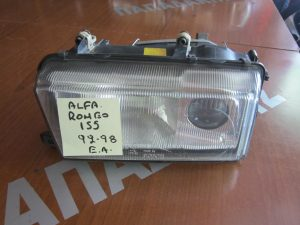alfa romeo 155 1992 1998 fanari ebros aristero 300x225 Alfa Romeo 155 1992 1998 φανάρι εμπρός αριστερό