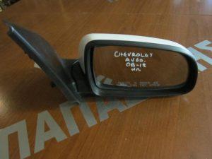 chevrolet aveo 2008 2012 kathreptis dexios ilektrikos aspros 300x225 Chevrolet Aveo 2008 2012 καθρέπτης δεξιός ηλεκτρικός άσπρος