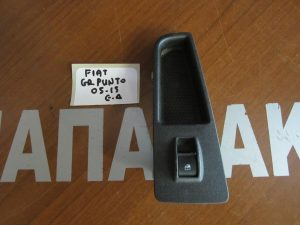 Fiat Grande Punto 2005-2015 διακόπτης ηλεκτρικού παραθύρου εμπρός δεξιός