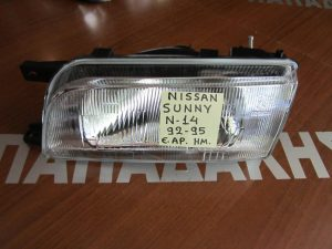 nissan sunny n14 1992 1995 fanari ebros aristero im 300x225 Nissan Sunny N14 1992 1995 φανάρι εμπρός αριστερό (ΙΜ)