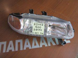 Rover 400 5θυρο 1996-1999 φανάρι εμπρός δεξιό(ΓΝ)