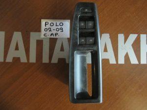 VW Polo 2002-2009 διακόπτης ηλεκτρικού παραθύρου εμπρός αριστερός 4πλος