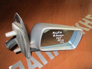 Alfa Romeo 145 1995-2001 δεξιός καθρεπτης ηλεκτρικός ασημί