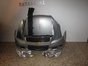 Chevrolet Aveo 2008-2012 μετώπη-μούρη εμπρός ασημί: καπό- 2φτερά- 2φανάρια- προφυλακτήρας κομπλέ- τραβέρσα προφυλακτήρα- ψυγείο νερού με βεντιλατέρ