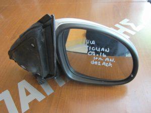 vw tiguan 2007 2016 dexios ilektrika anaklinomenos kathreptis aspros fos asfalias 300x225 VW Tiguan 2007 2016 δεξιός ηλεκτρικά ανακλινόμενος καθρέπτης άσπρος φως ασφαλείας