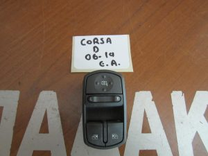 ebros aristeros diakoptis parathyrou opel corsa d 2006 2014 2plos 300x225 Opel Corsa D 2006 2014 εμπρός αριστερός διακόπτης παραθύρου 2πλος