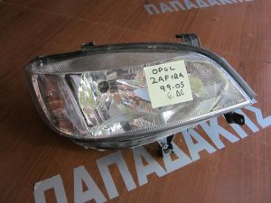 fanari opel zafira 1999 2005 ebros dexio 300x225 Opel Zafira 1999 2005 εμπρός δεξιό φανάρι