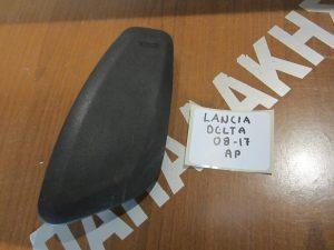 lancia delta 2008 2017 airbag kathismatos ebros aristero 300x225 Lancia Delta 2008 2017 AirBag καθίσματος εμπρός αριστερό