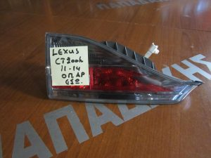 Lexus CT 200h 2011-2014 φανάρι πίσω αριστερό εσωτερικό