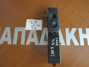 Saab 9-3 2007-2014 διακόπτης ηλεκτρικού παραθύρου εμπρός δεξιός