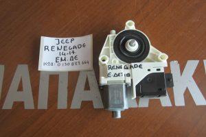Jeep Renegade 2014-2018 μοτέρ ηλεκτρικών παραθύρων εμπρός δεξιό κωδικός: 0 130 822 664