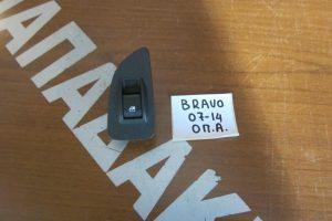 fiat bravo 2007 2014 diakoptis ilektrikoy parathyroy piso aristeros 300x200 Fiat Bravo 2007 2014 διακόπτης ηλεκτρικού παραθύρου πίσω αριστερός