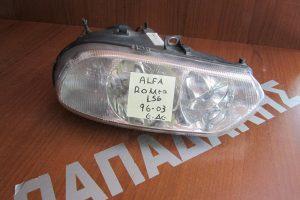 alfa romeo 156 1997 2003 fanari empros dexio 300x200 Alfa Romeo 156 1997 2003 φανάρι εμπρός δεξιό