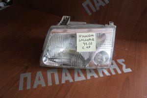 hyundai galloper 1999 2003 fanari empros aristero 300x200 Hyundai Galloper 1999 2003 φανάρι εμπρός αριστερό