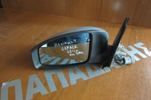 Renault Espace 2003-2010 ηλεκτρικός καθρέπτης αριστερός ασημογαλάζιο 7 καλώδια