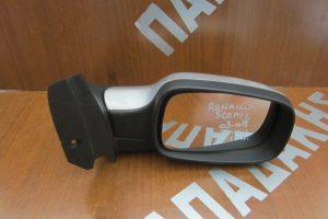 Renault Scenic 2003-2008 ηλεκτρικά ανακλινόμενος καθρέπτης δεξιός ασημί 10 ακίδες