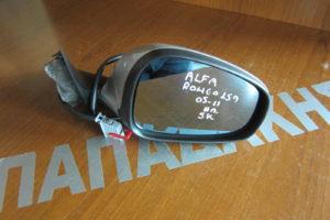 alfa romeo 159 2005 2011 kathreptis dexios ilektrikos asimi 5 kalodia 300x200 Alfa Romeo 159 2005 2011 καθρέπτης δεξιός ηλεκτρικός ασημί 5 καλώδια