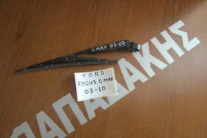 Ford Focus C-Max 2003-2010 μπράτσο πίσω καθαριστήρα