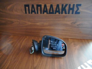 Dacia Duster 2013-2017 ηλεκτρικός καθρέπτης δεξιός ασημί σκούρο