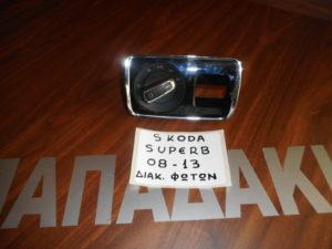 Skoda Superb 2008-2013 διακόπτης φωτών (στο ταμπλό)