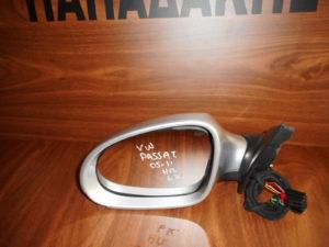 VW Passat 2005-2011 αριστερός καθρέπτης ηλεκτρικός ασημί 6 καλώδια