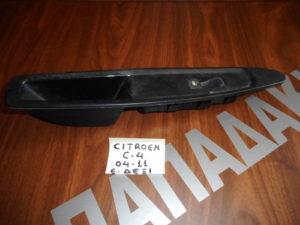 Citroen C4 2004-2011 εμπρός δεξιός διακόπτης ηλεκτρικού παραθύρου