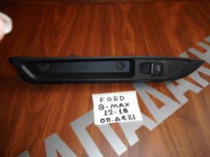 Ford B-Max 2012-2018 πίσω δεξιός διακόπτης ηλεκτρικού παραθύρου