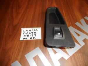 lancia delta 2008 2017 piso aristeros diakoptis ilektrikoy parathyroy 300x225 Lancia Delta 2008 2017 πίσω αριστερός διακόπτης ηλεκτρικού παραθύρου