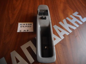 Mazda Demio 1996-2002 εμπρός αριστερός διακόπτης ηλεκτρικού παραθύρου διπλός