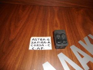 opel astra g zafira a 1998 2005 empros aristeros diakoptis ilektrikoy parathyroy diplos 300x225 Opel Astra G/Zafira A 1998 2005 εμπρός αριστερός διακόπτης ηλεκτρικού παραθύρου διπλός