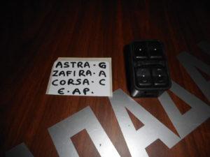 opel astra g zafira a 1998 2005 empros aristeros diakoptis ilektrikoy parathyroy tetraplos 300x225 Opel Astra G/Zafira A 1998 2005 εμπρός αριστερός διακόπτης ηλεκτρικού παραθύρου τετραπλός