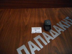 opel corsa d 2006 2014 diakoptis empros dexios ilektrikoy parathyroy 300x225 Opel Corsa D 2006 2014 εμπρός δεξιός διακόπτης ηλεκτρικού παραθύρου