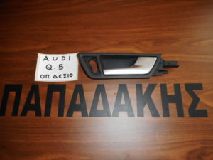 audi q5 2008 2018 esoteriko anoichtiri portas piso dexio 300x225 Audi Q5 2008 2018 εσωτερικό ανοιχτήρι πόρτας πίσω δεξιό