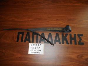 Skoda Fabia 2007-2014 μπράτσο πίσω καθαριστήρα SW
