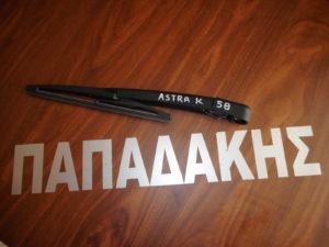 opel astra k 5porto 2016 2018 mpratso piso katharistira 300x225 Opel Astra K 5πορτο 2016 2020 μπράτσο πίσω καθαριστήρα