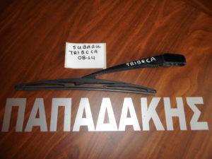 subaru tribeca 2008 2014 mpratso piso katharistira 300x225 Subaru Tribeca 2008 2014 μπράτσο πίσω καθαριστήρα