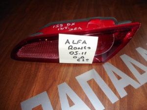 alfa romeo 159 2005 2011 fanari piso dexio esoteriko 300x225 Alfa Romeo 159 2005 2011 φανάρι πίσω δεξιό εσωτερικό