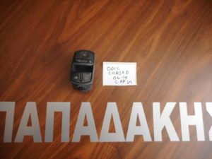 opel corsa d 2006 2014 diakoptis ilektrikoy parathyroy aristero empros 2plos 300x225 Opel Corsa D 2006 2014 διακόπτης ηλεκτρικού παραθύρου εμπρός αριστερό 2πλος