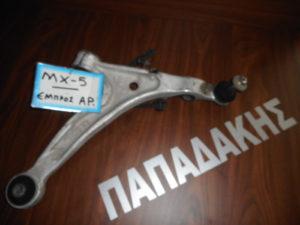 mazda mx 5 2005 2015 psalidi empros aristero 300x225 Mazda MX 5 2005 2015 ψαλίδι εμπρός αριστερό