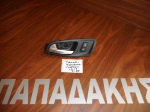 ford transit tourneo custom 2013 2019 cheroyli portas esoteriko empros aristero 300x225 Ford Transit Tourneo Custom 2013 2019 χερούλι πόρτας εσωτερικό εμπρός αριστερό