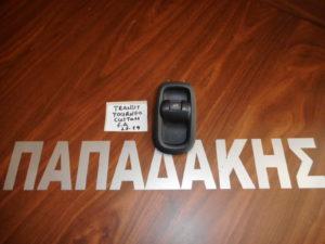 ford transit tourneo custom 2013 2019 diakoptis ilektrikoy parathyroy empros dexios 300x225 Ford Transit Tourneo Custom 2013 2020 διακόπτης ηλεκτρικού παραθύρου εμπρός δεξιός