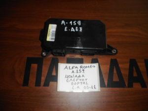 alfa romeo 159 2005 2011 monada elegchoy portas empros aristeri 300x225 Alfa Romeo 159 2005 2011 μονάδα ελέγχου πόρτας εμπρός αριστερή