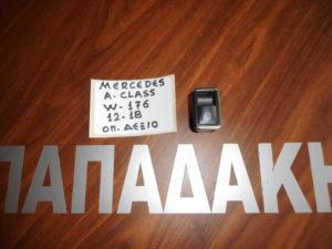 mercedes a class w176 2012 2018 diakoptis ilektrikoy parathyroy piso dexio aristero 300x225 Mercedes A Class w176 2012 2018 διακόπτης ηλεκτρικού παραθύρου πίσω δεξιό αριστερό