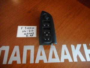 fiat 500x 2014 2020 diakoptis ilektrikoy parathyroy empros aristeros 4plos 300x225 Fiat 500X 2014 2020 διακόπτης ηλεκτρικού παραθύρου εμπρός αριστερός 4πλος