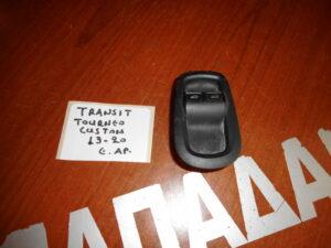 ford transit tourneo custom 2013 2020 diakoptis ilektrikoy parathyroy empros aristeros diplos 300x225 Ford Transit Tourneo Custom 2013 2020 διακόπτης ηλεκτρικού παραθύρου εμπρός αριστερός διπλός